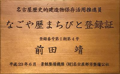 名古屋歴史的建造物保存活用推進員
